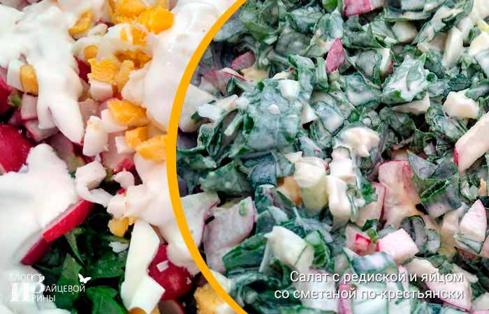 Салат с редиской и яйцом со сметаной фото 4