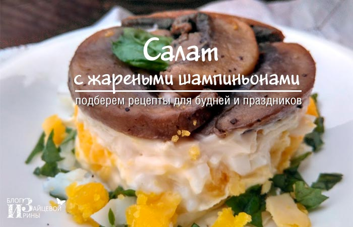 Праздничные салаты с шампиньонами