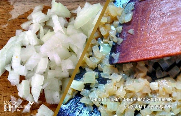 Салат с жареными шампиньонами 6