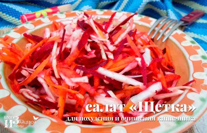 салат щетка рецепт по шагам
