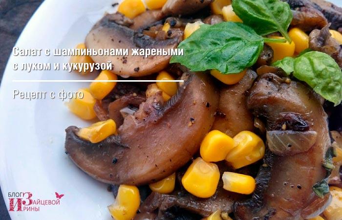 Салат с жареными шампиньонами 4