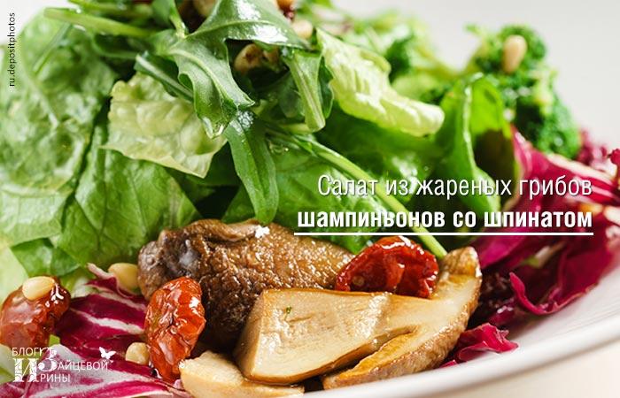Салат из жареных грибов шампиньонов со шпинатом