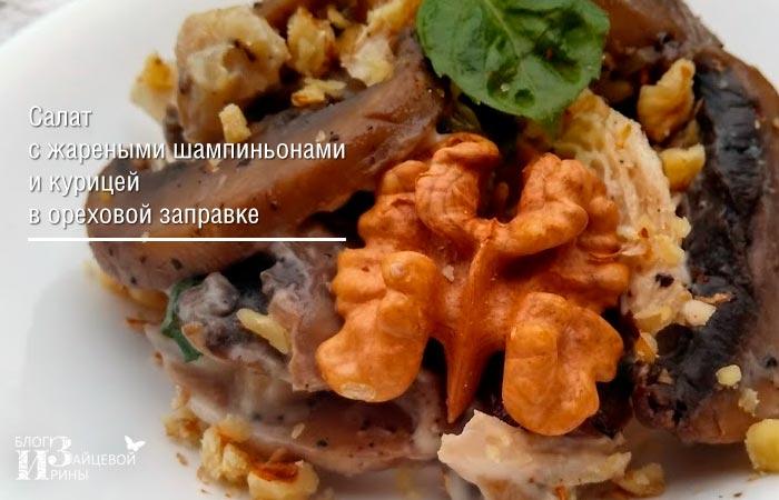 Салат с жареными шампиньонами 3
