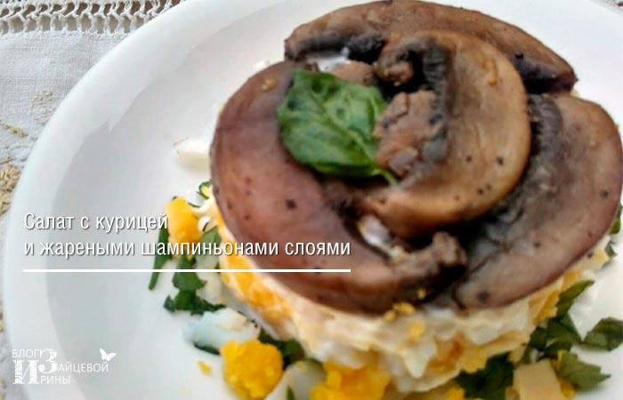 Салат с жареными шампиньонами 1
