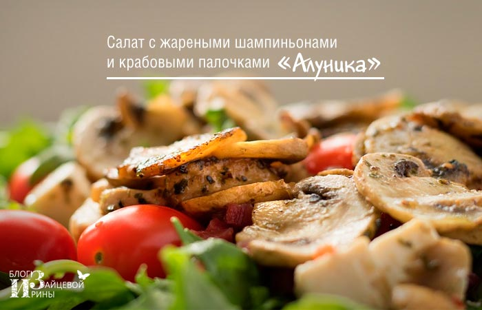 Салат с жареными шампиньонами и крабовыми палочками «Алуника»