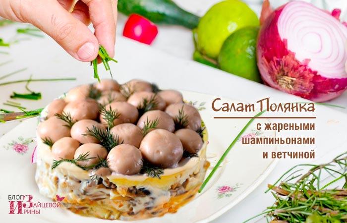 Салат Полянка с жареными шампиньонами