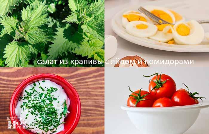 Салат из крапивы с яйцом и помидорами