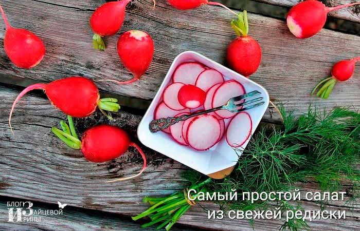 простой салат из свежей редиски