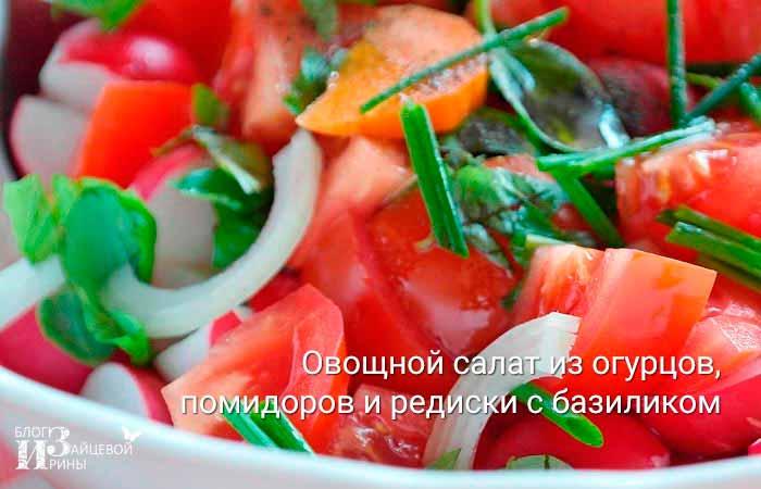 Овощной салат из огурцов, помидоров и редиски