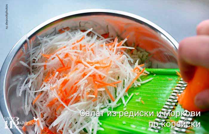 Салат из редиски и моркови по-корейски