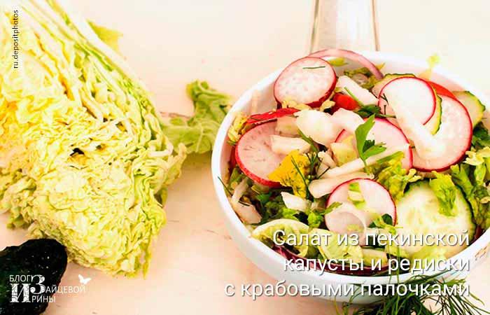 Салат из пекинской капусты и редиски