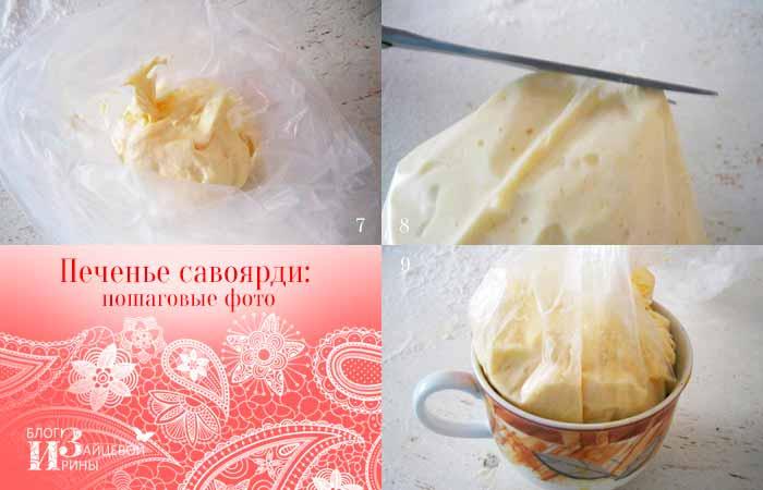 Печенье савоярди пошаговое фото 3