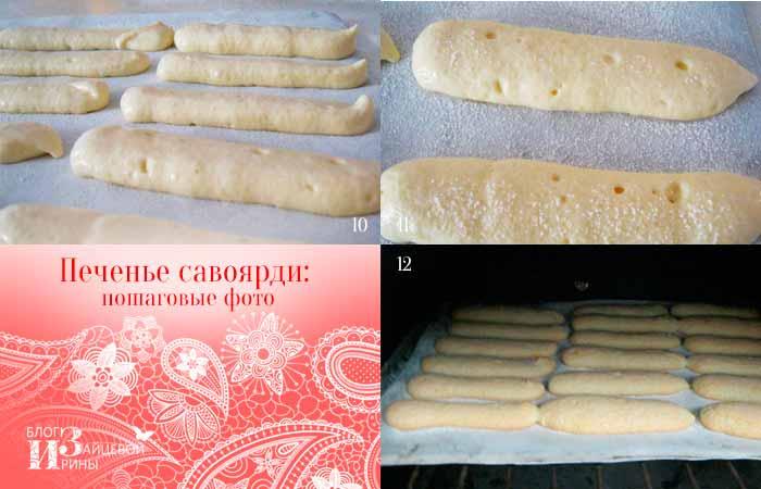 Печенье савоярди пошаговое фото 4