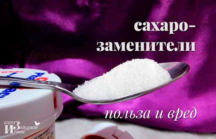 Сахарозаменители польза и вред   Блог Ирины Зайцевой