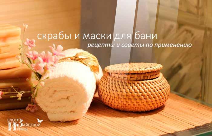 /skraby-i-maski-dlya-bani.html