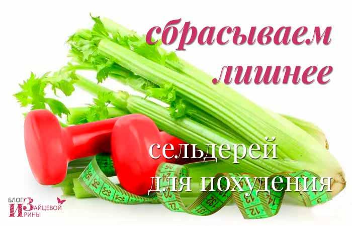 /selderej-dlya-poxudeniya.html