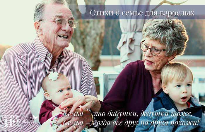 Стихи о семье для взрослых