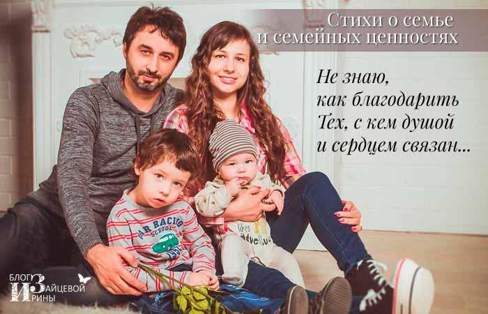 Стихи о семье и семейных ценностях