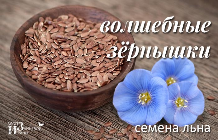 Как употреблять в пищу льняное семя