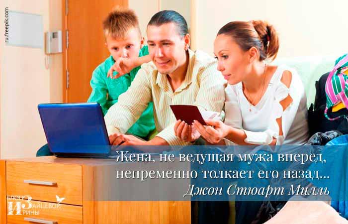 афоризмы о семье