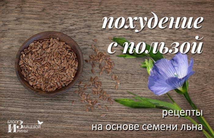 Применение льняного семени для похудения