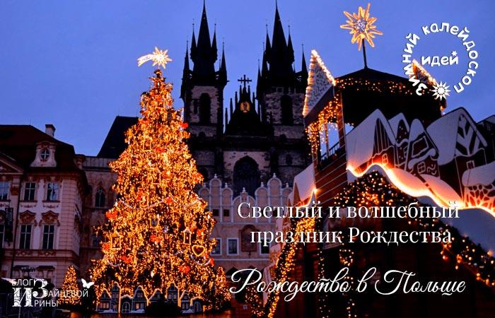 волшебный праздник Рождества 1