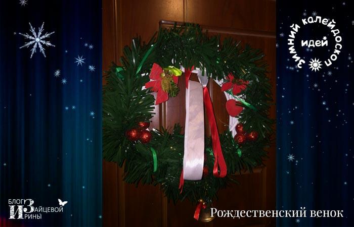 волшебный праздник Рождества 2