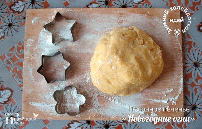 Печенье Новогодние огни 2