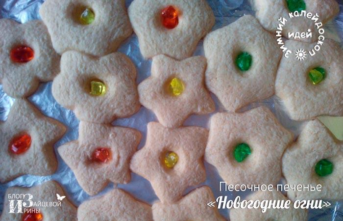 Печенье Новогодние огни 4
