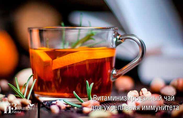 чай для укрепления иммунитета
