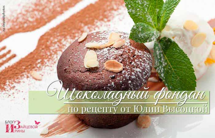 шоколадный фондан по рецепту от Юлии Высоцкой