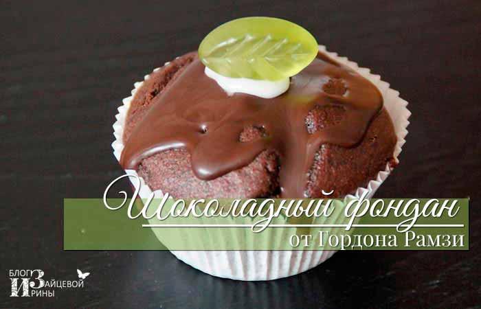 шоколадного фондана от Гордона Рамзи
