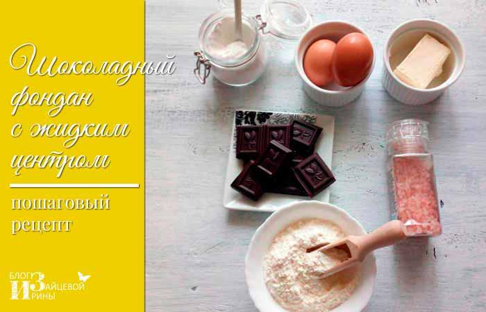 Пошаговый рецепт шоколадного фондана с фото 1