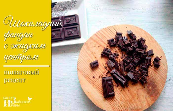 Пошаговый рецепт шоколадного фондана с фото 2