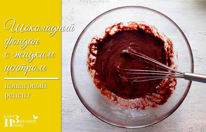 Пошаговый рецепт шоколадного фондана с фото 3