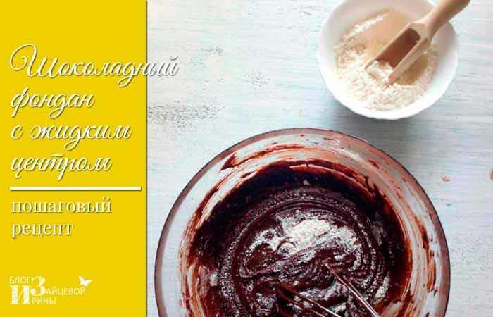 Пошаговый рецепт шоколадного фондана с фото 5