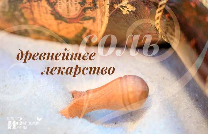 /lechenie-solyu.html