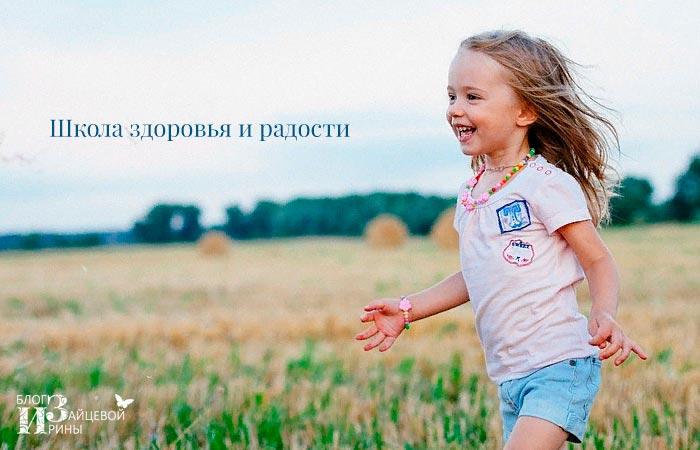 Школа здоровья и радости