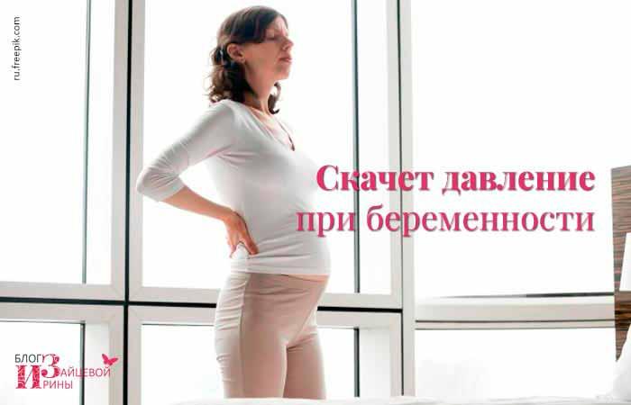 Скачет давление при беременности