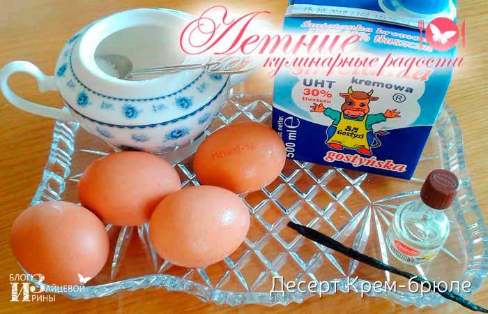 Десерт Крем-брюле фото 1