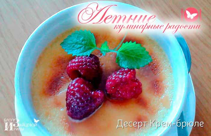 Десерт Крем-брюле фото 2