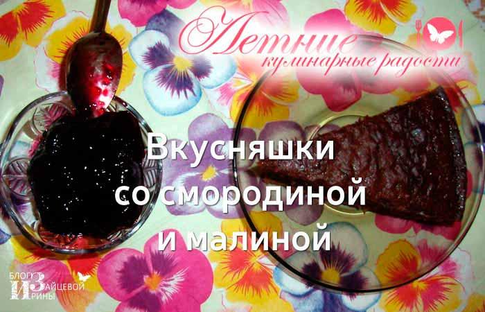 /vkusnyashki-so-smorodinoj-i-malinoj.html