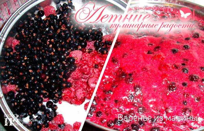 Варенье из смородины и малины фото 2