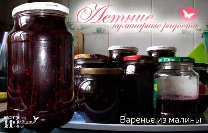 Варенье из смородины и малины фото 4