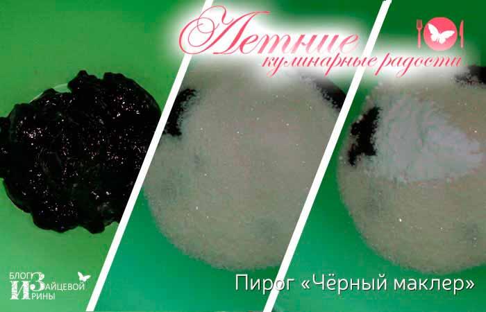 Пирог «Чёрный маклер» фото 2