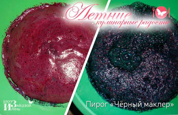 Пирог «Чёрный маклер» фото 3