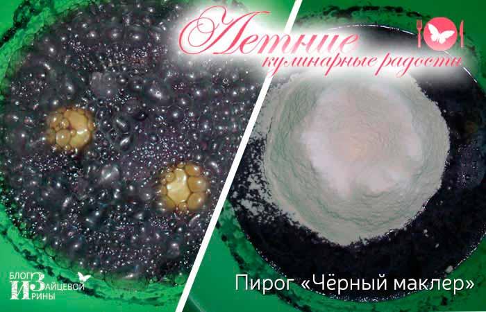 Пирог «Чёрный маклер» фото 4