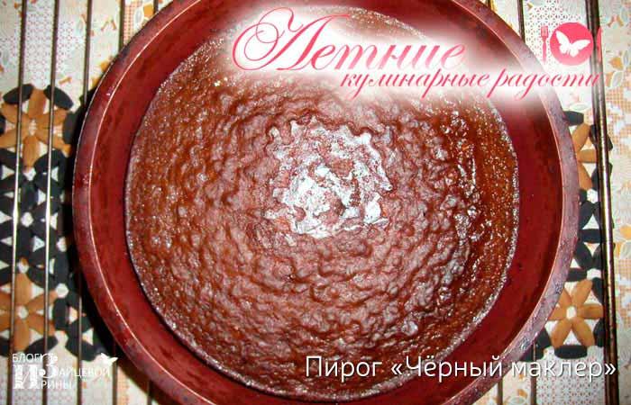 Пирог «Чёрный маклер» фото 5