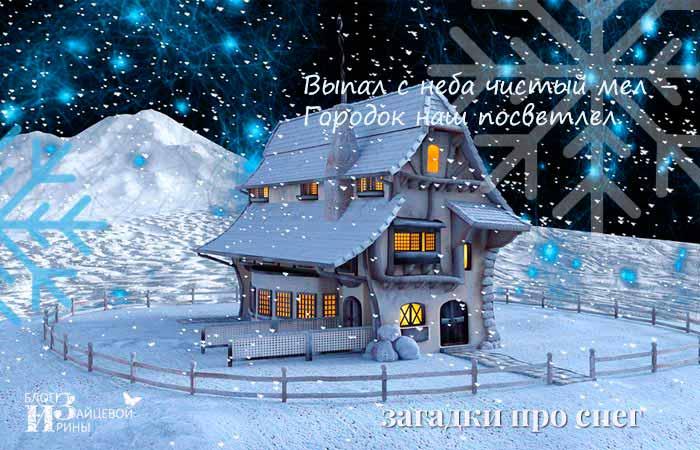 загадки про снег и снежинки