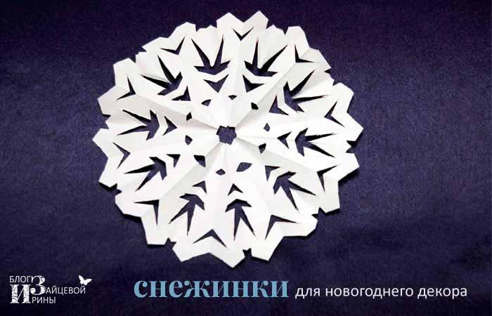бумажные снежинки 10